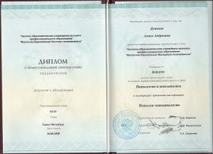 диплом о переподготовке Психолог (RES)